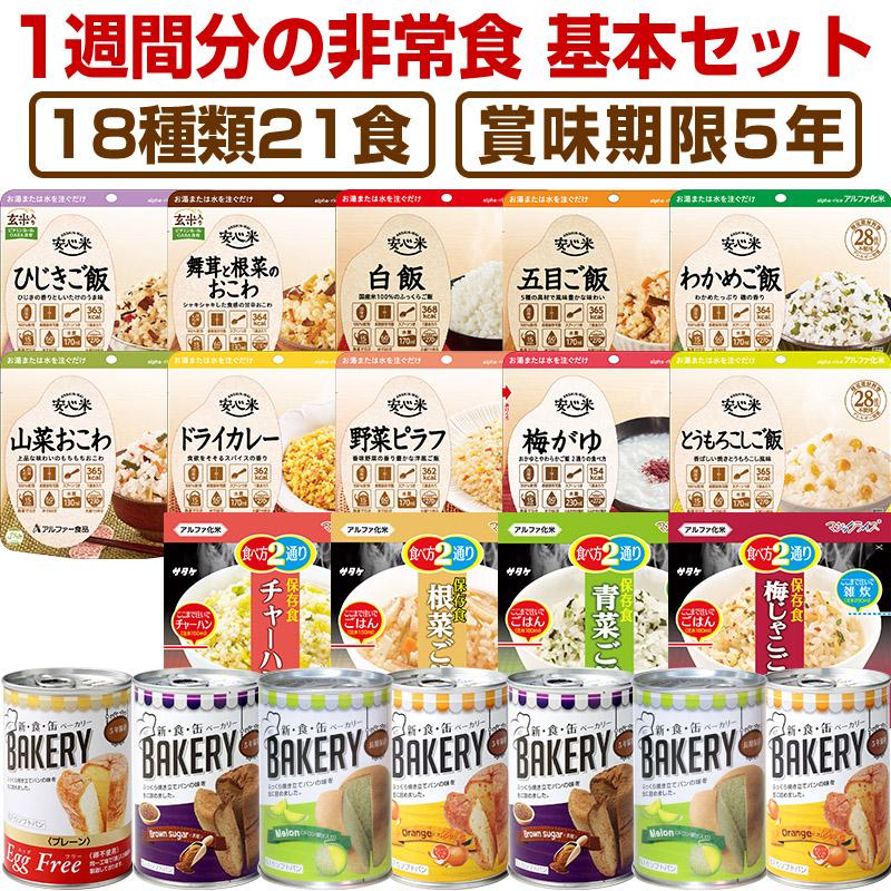 (予約商品:9月28日頃入荷予定)非常食 5年保存 非常食セット 18種類21食 非常食7日間基本セット