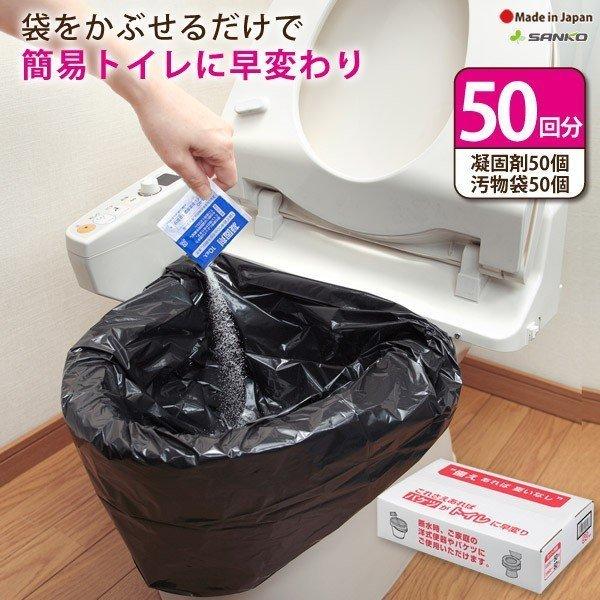 簡易トイレ 非常用トイレ 断水 地震 災害 防災用トイレ袋50回分 サンコー 日本製