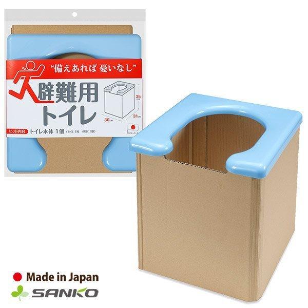 簡易トイレ 防災 非常用 避難 ポータブル 災害用 介護 組み立て簡単 折りたたみ 地震 携帯 サンコー
