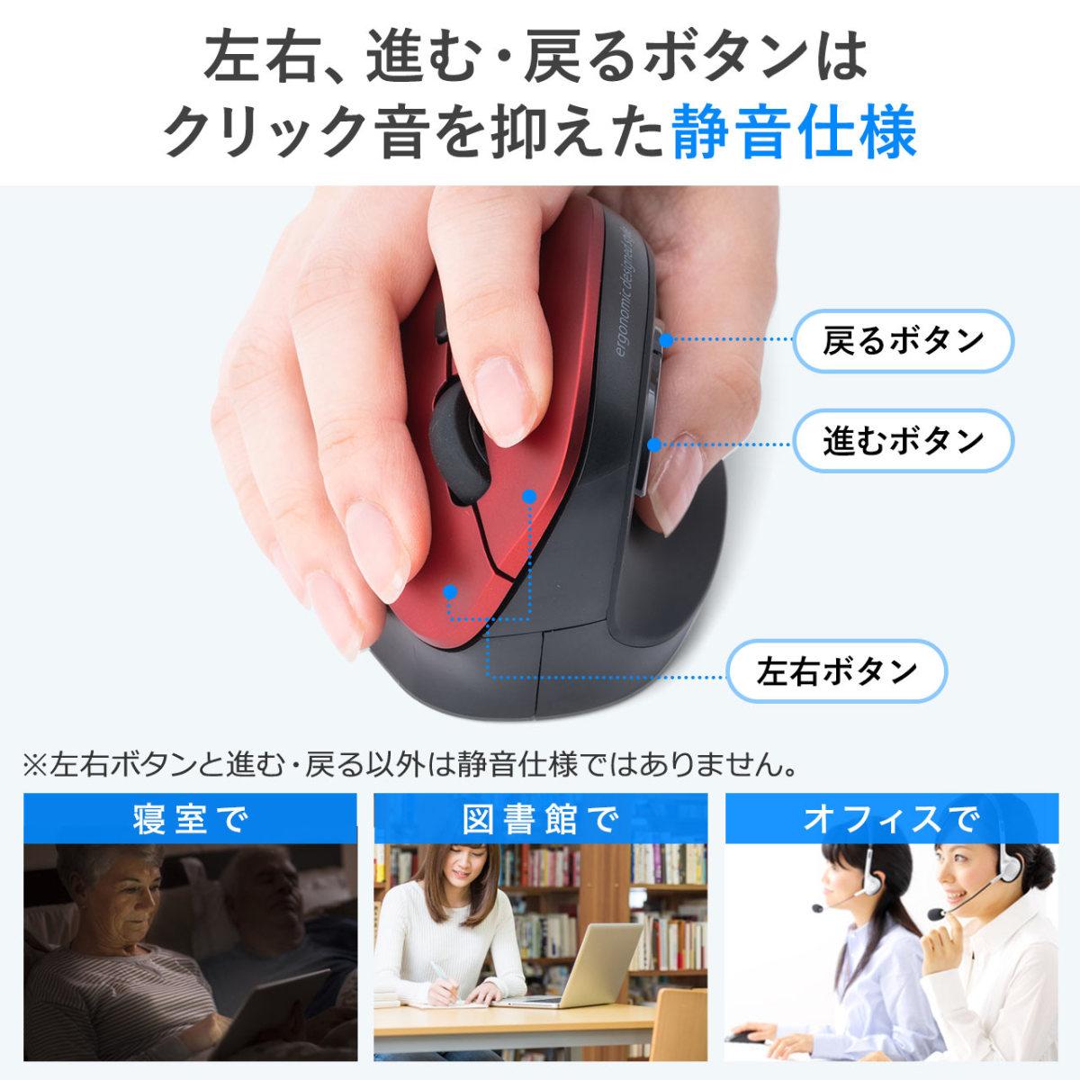 マウス Bluetooth ワイヤレス 無線 静音 エルゴノミクス 腱鞘炎防止 マルチペアリング カウント切り替え