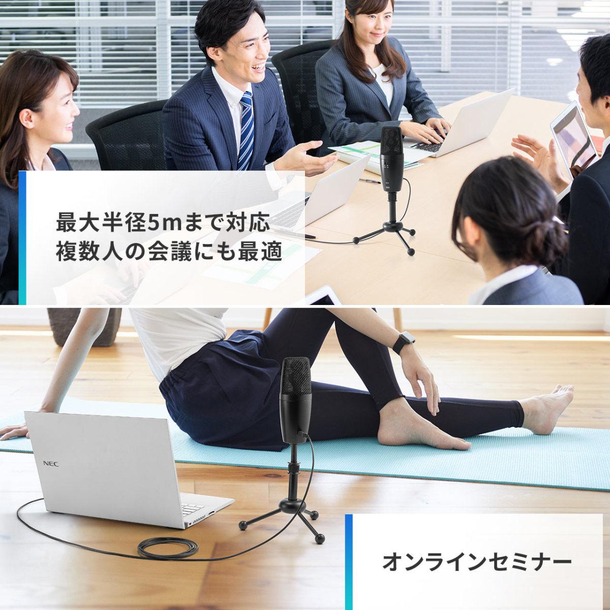 WEB会議マイク 会議 マイク 高集音 WEB会議 USB コンデンサーマイク PC パソコン スタンド式