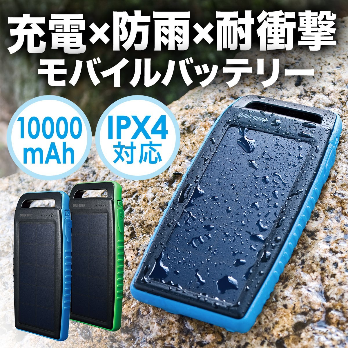 モバイルバッテリー ソーラー チャージャー 防水 充電器 10000mAh iPhone スマホ(即納)
