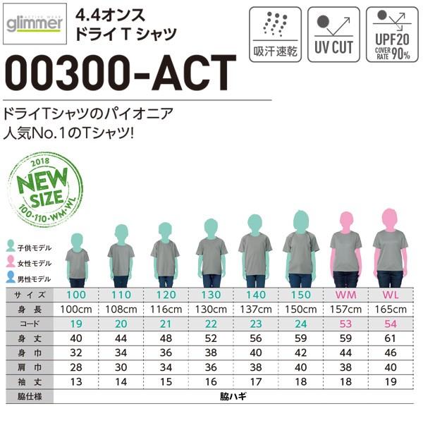 4.4オンス ドライTシャツ KIDS 150cm 00300-ACTの商品画像|3