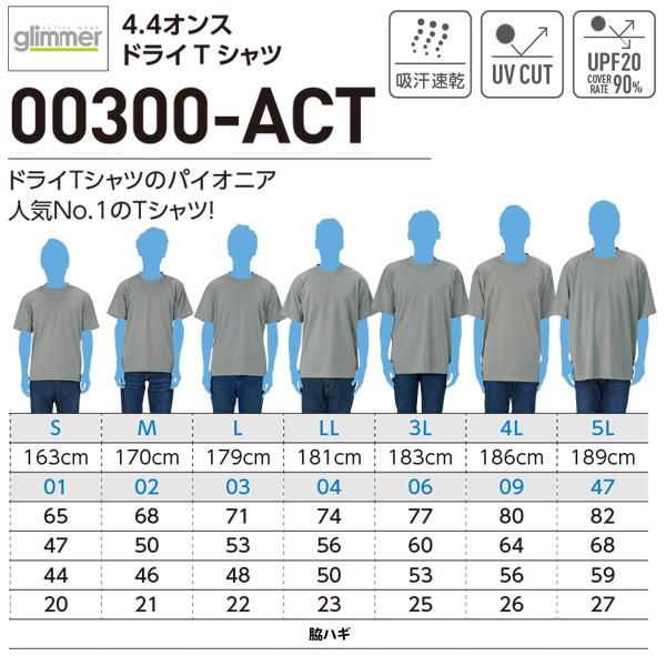4.4オンス ドライTシャツ KIDS 150cm 00300-ACTの商品画像|4