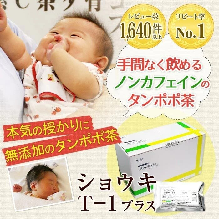 徳潤 ショウキT-1 PLUS 1袋× 60個の商品画像|2