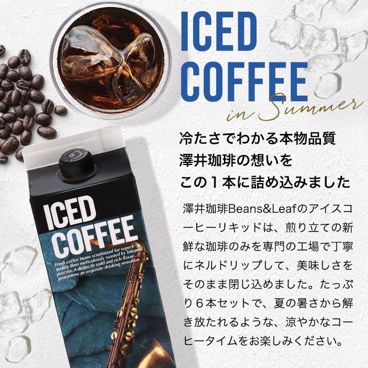 澤井珈琲 特選オリジナルアイスコーヒーリキッド 1L × 6本 紙パックの商品画像|ナビ