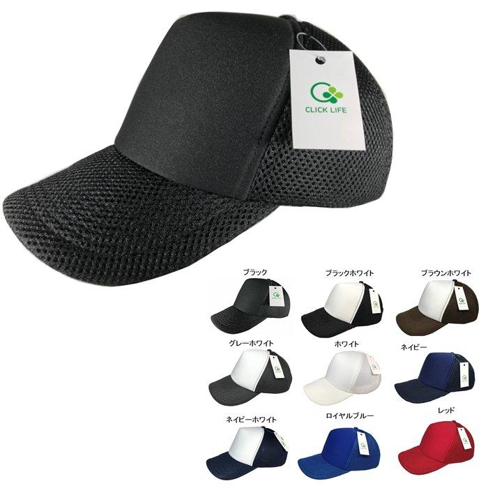 CLICK LIFE プロテクター内蔵メッシュキャップ ヘルメット帽子 防災 頭部保護 軽安全帽