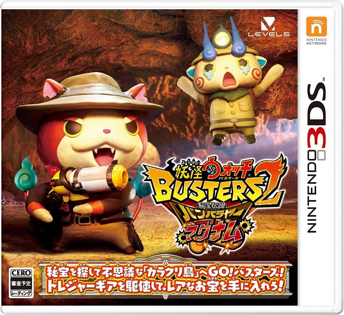 【3DS】レベルファイブ 妖怪ウォッチバスターズ2 秘宝伝説バンバラヤー [マグナム]の商品画像|ナビ
