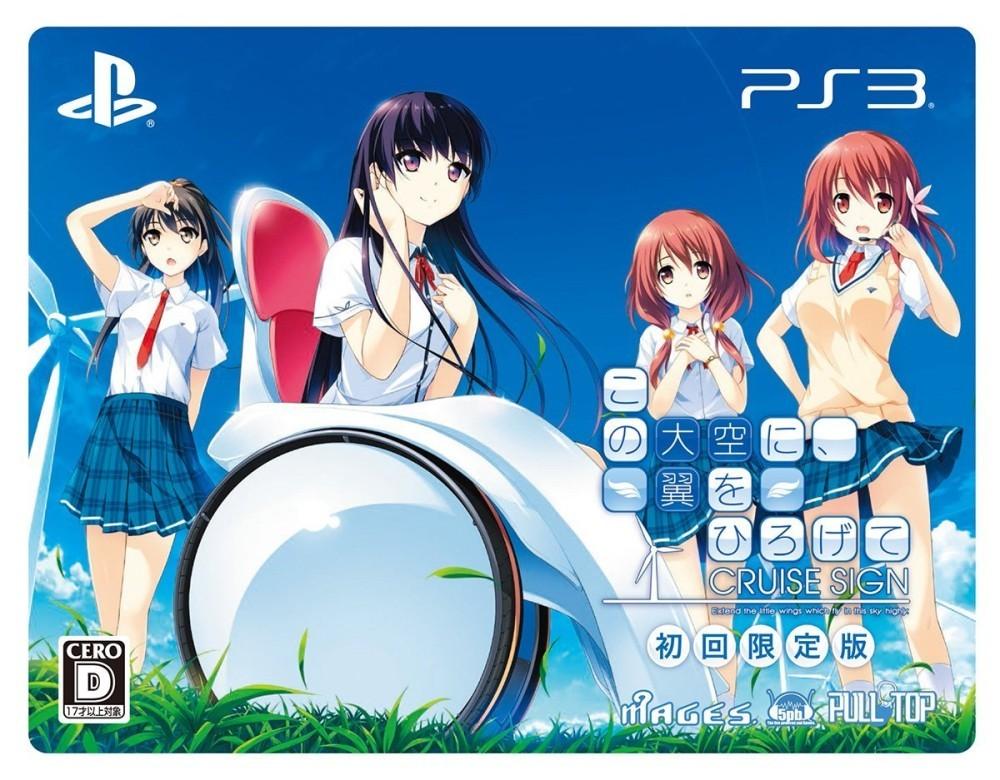 【PS3】5pb. この大空に、翼をひろげて クルーズ サイン [限定版]の商品画像 ナビ