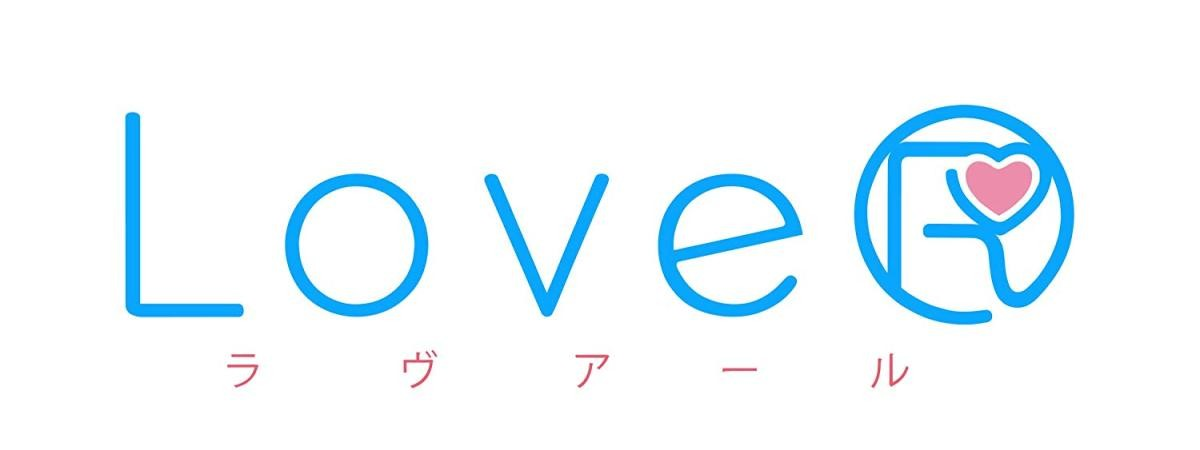 【PS4】 LoveRの商品画像|ナビ