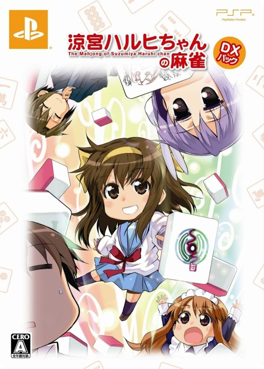 【PSP】角川ゲームス 涼宮ハルヒちゃんの麻雀 [DXパック]の商品画像|ナビ