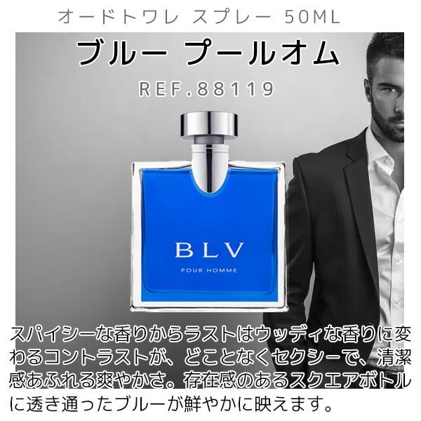 ブルー プールオム オードトワレ 50mlの商品画像|2