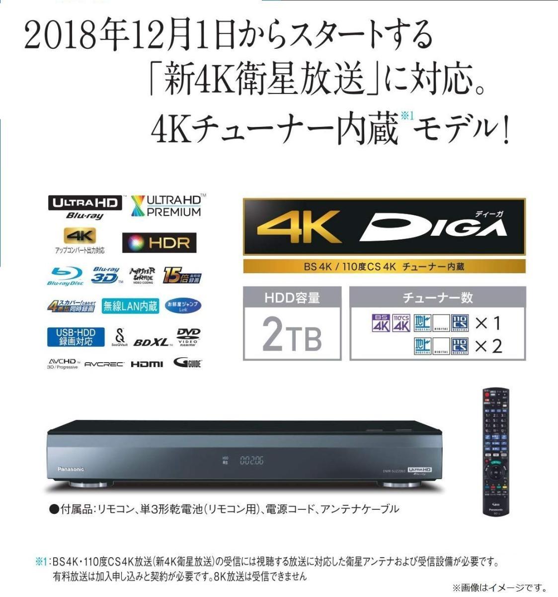 DMR-SCZ2060の商品画像|2