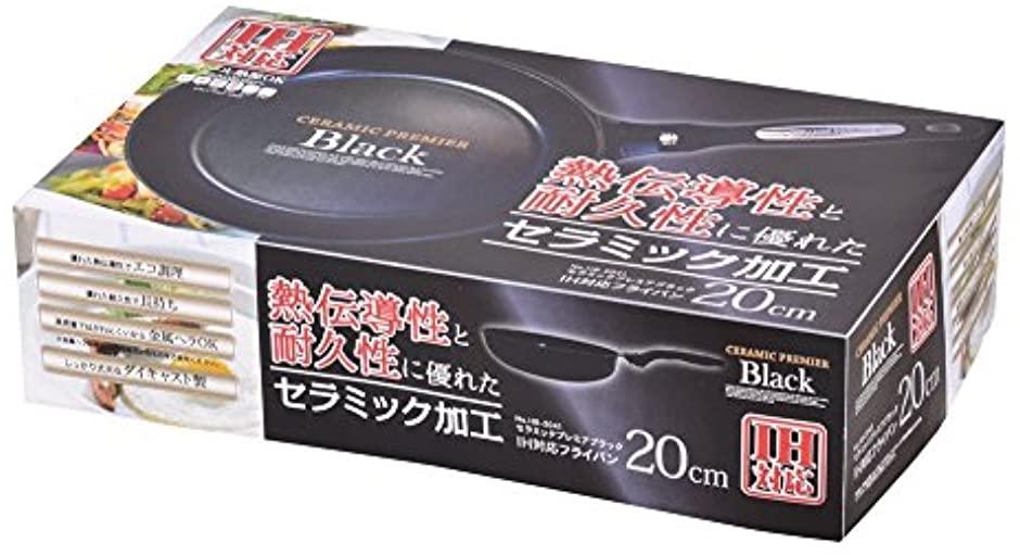 パール金属 セラミックプレミア IH対応 20cm(ブラック)HB-2041の商品画像 2