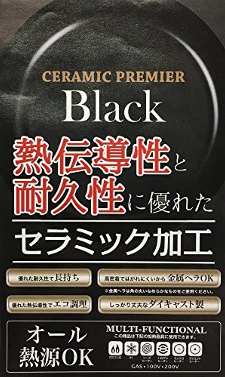 パール金属 セラミックプレミア IH対応 20cm(ブラック)HB-2041の商品画像 4