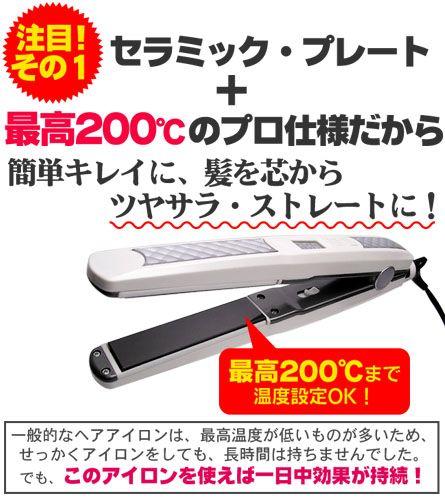 三ツ谷電機 ストレートヘアアイロン SHS-100 [ストレートアイロン]の商品画像|ナビ
