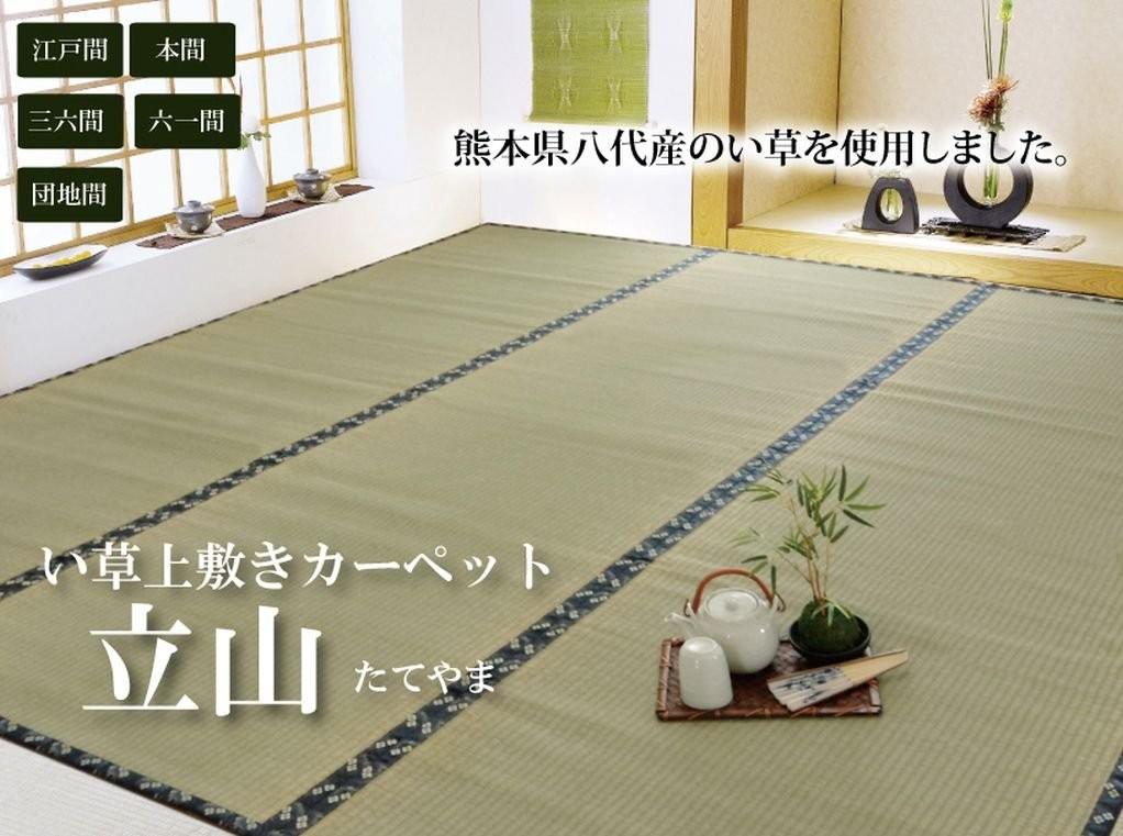 イケヒコ い草上敷き 立山 本間3畳 約191×286cmの商品画像|3