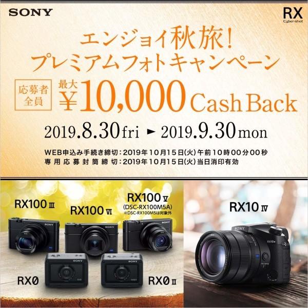 ソニー サイバーショット RX0(DSC-RX0)の商品画像|3
