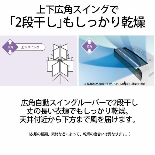 衣類乾燥除湿機 CV-J71-W (ホワイト系)の商品画像|4