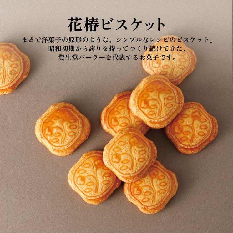 資生堂パーラー 花椿ビスケット 48枚入×1個の商品画像|2