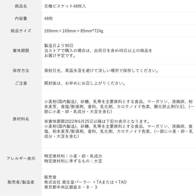 資生堂パーラー 花椿ビスケット 48枚入×1個の商品画像|4
