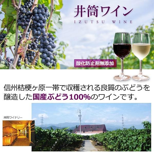 酸化防止剤無添加の井筒ワイン