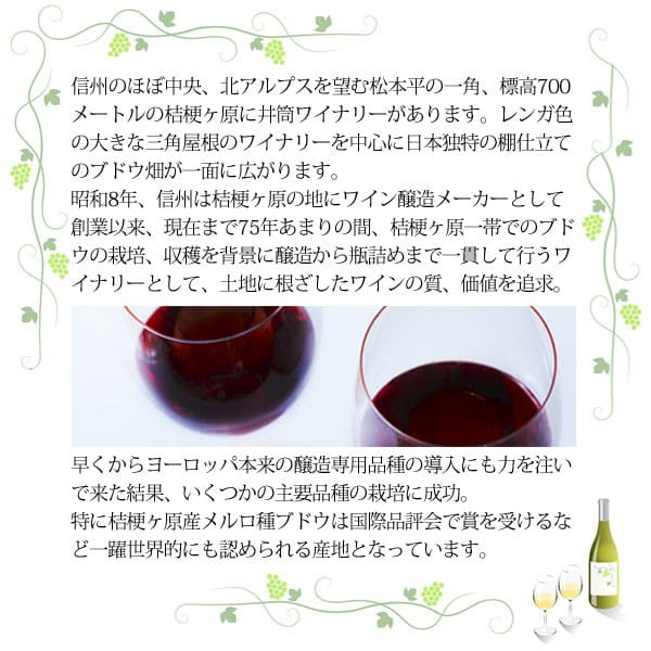 井筒ワインについて
