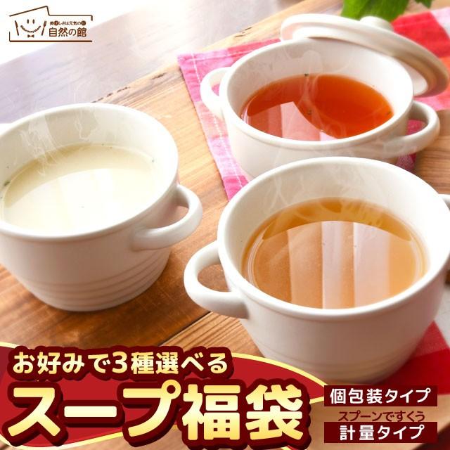 3つ選べるスープ福袋
