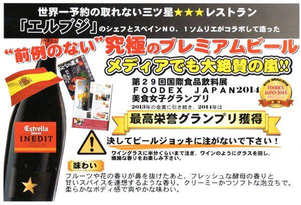 イネディット 750ml 瓶 1本の商品画像|2