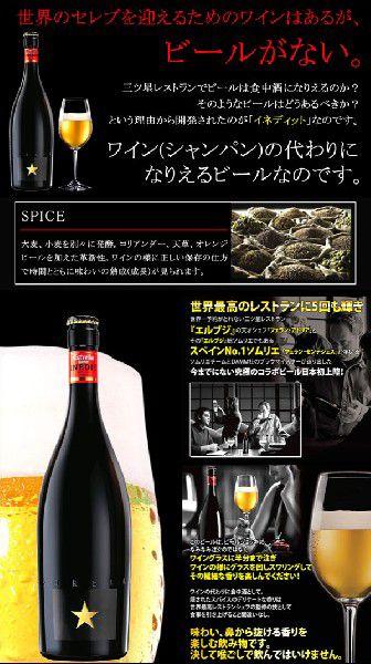 イネディット 750ml 瓶 1本の商品画像|3