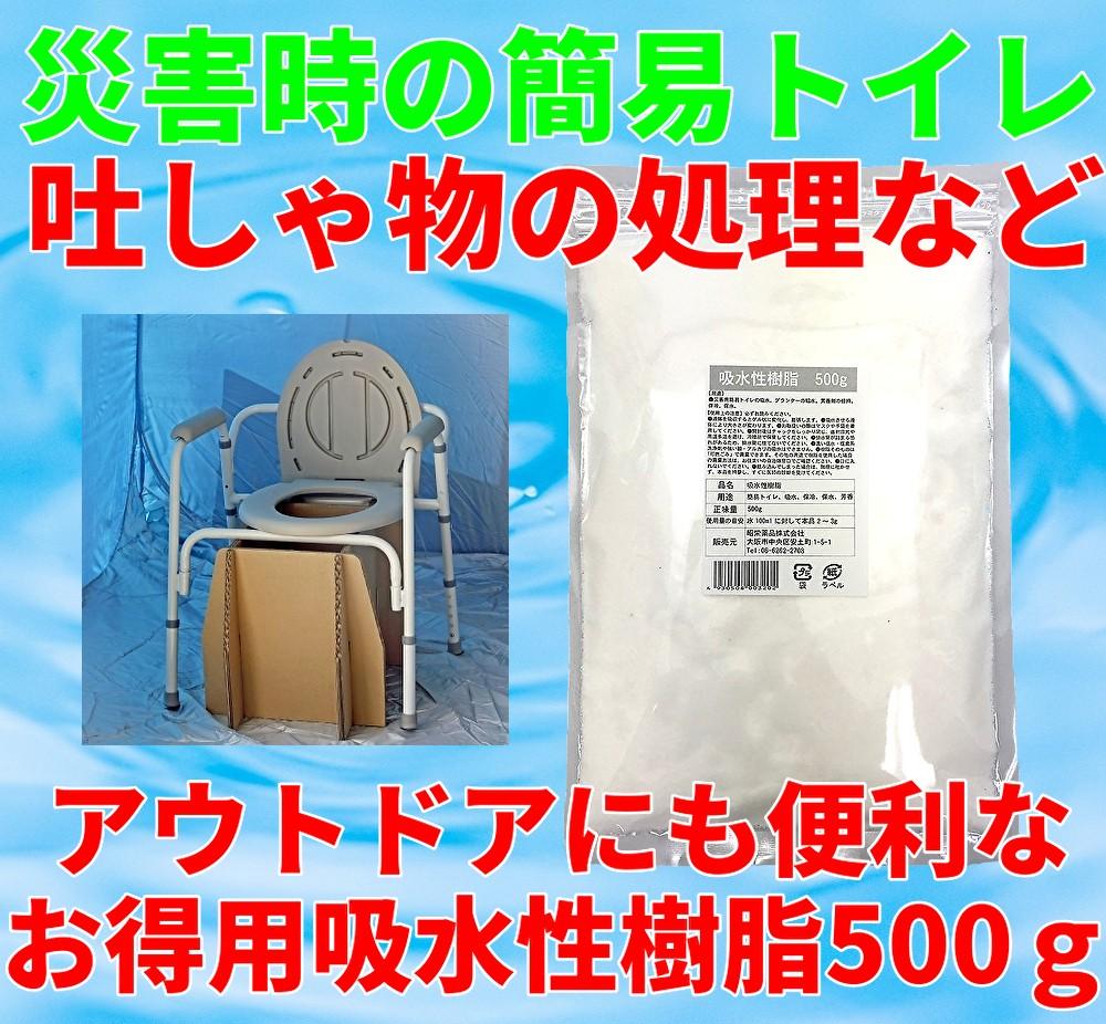 吸水性樹脂 500g 吸水ポリマー 粉末 簡易トイレ約50回分 防災 介護 送料無料