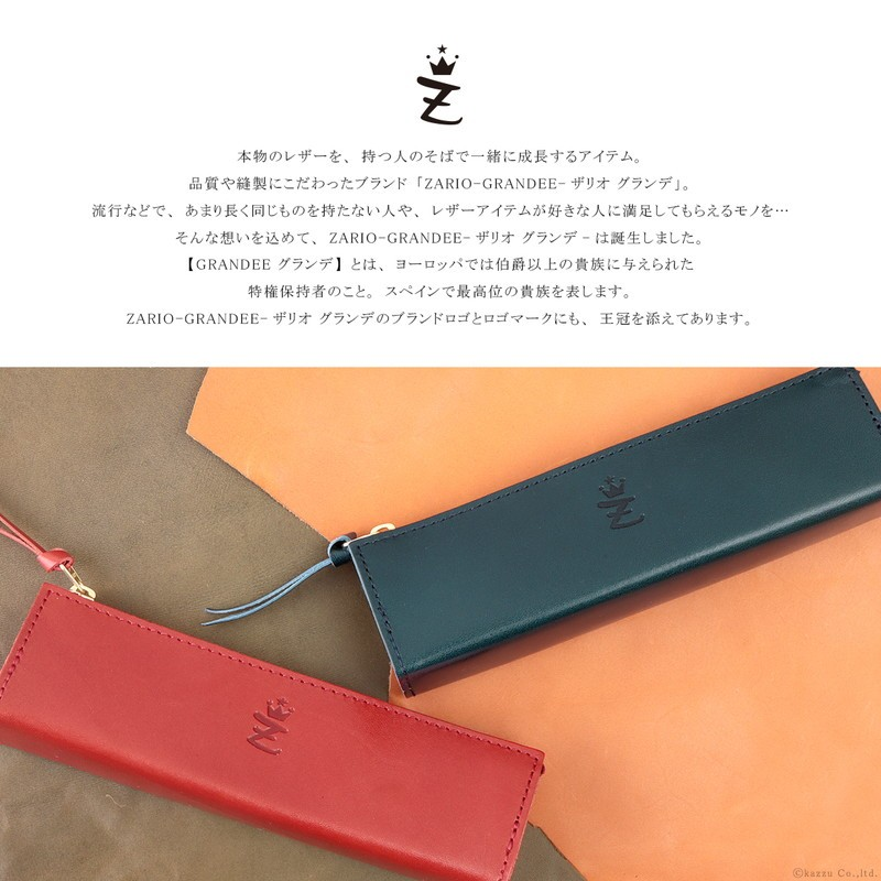 ペンケース ユニセックス ZARIO-GRANDEE- ザリオグランデ 牛革 栃木レザー 筆箱 三角ペンケース