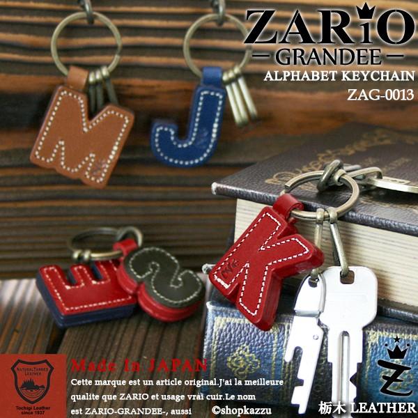 キーホルダー ユニセックス ZARIO-GRANDEE- ザリオグランデ 牛革 栃木レザー イニシャル キーリング
