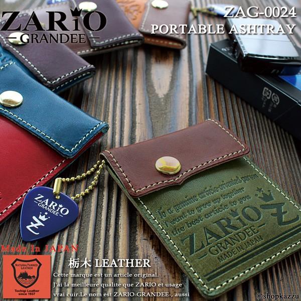 携帯灰皿 レディース ZARIO-GRANDEE- ザリオグランデ 牛革 栃木レザー コインケース