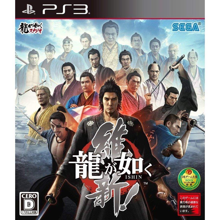 【PS3】セガ 龍が如く 維新!の商品画像|ナビ