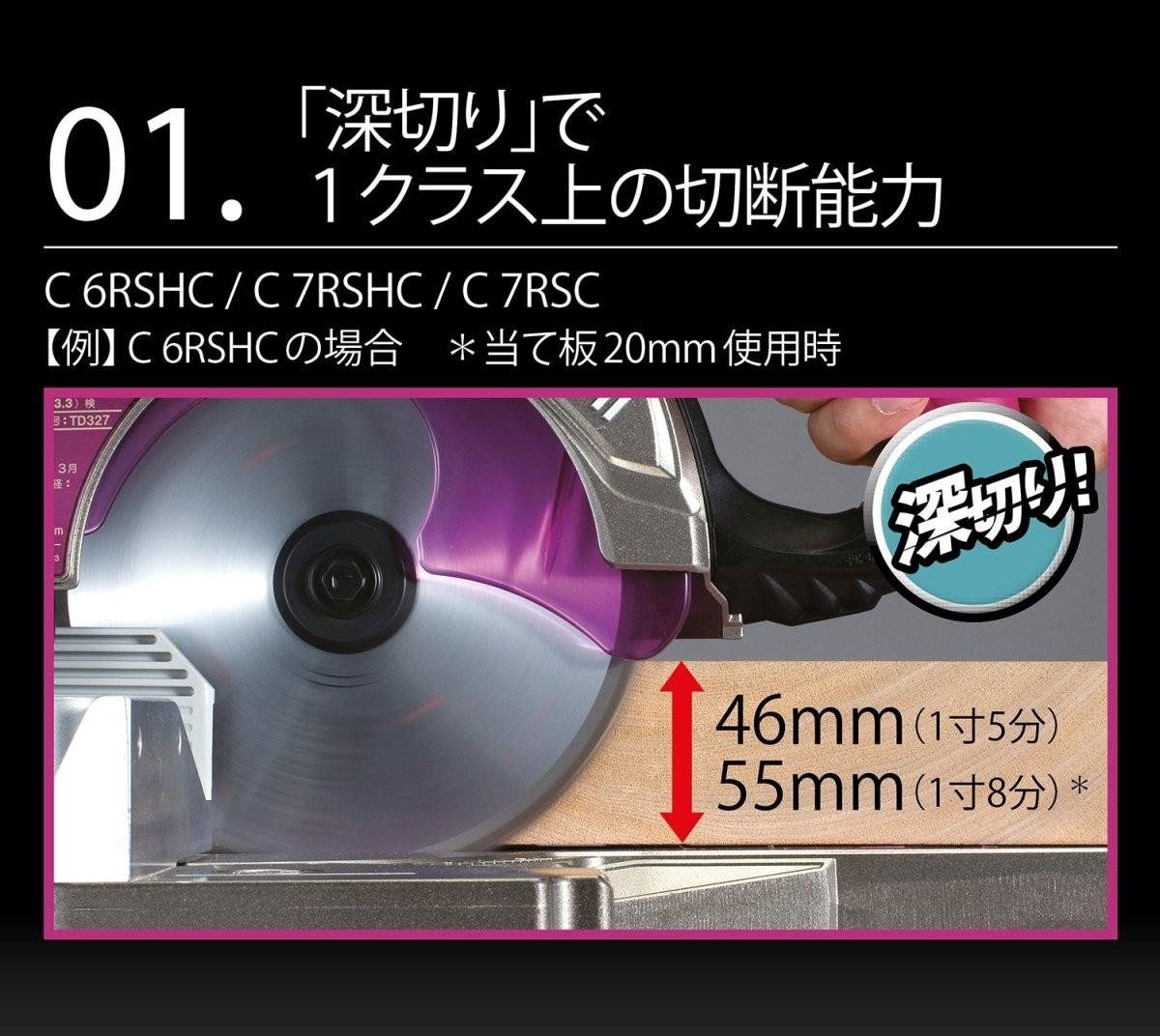 165mm 卓上スライド丸のこ C6RSHCの商品画像 4