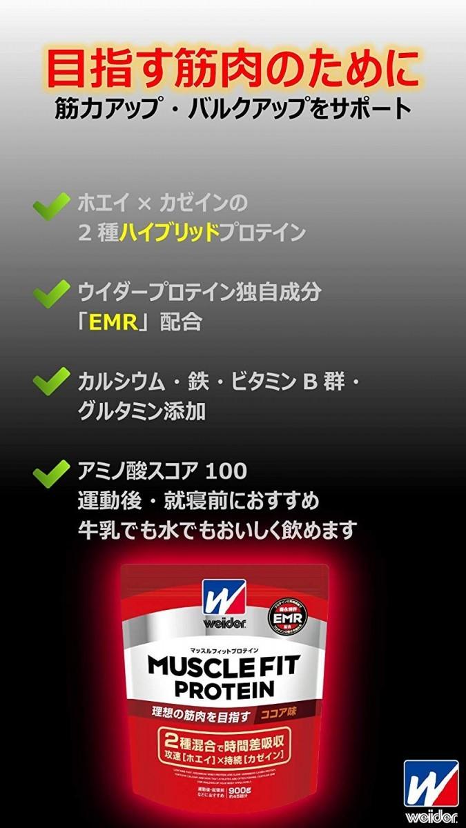 ウイダー マッスルフィットプロテイン ココア味 900gの商品画像|2