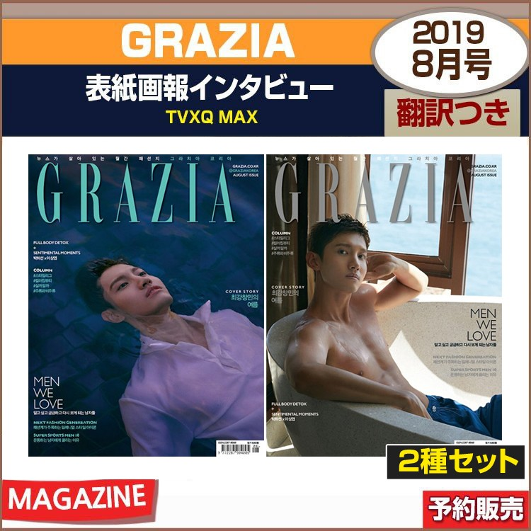 2 kind set GRAZIA 8 month number (2019) cover .. inter view : TVXQ Changmin peace translation attaching the first times poster end 2 next reservation free shipping Tohoshinki