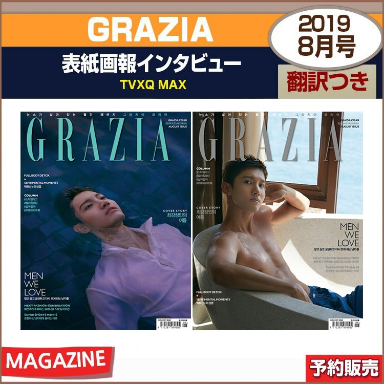 poster none . profit GRAZIA 8 month number (2019) cover .. inter view : TVXQ Changmin peace translation attaching 1 next reservation free shipping Tohoshinki