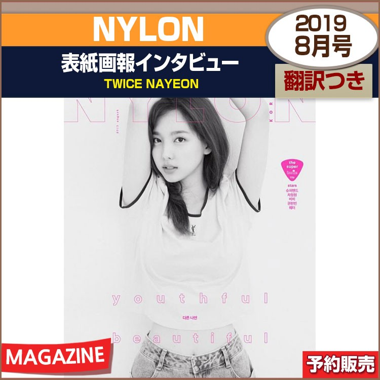 NYLON 8 month number (2019) cover .. inter view : TWICE NAYEON peace translation attaching 1 next reservation