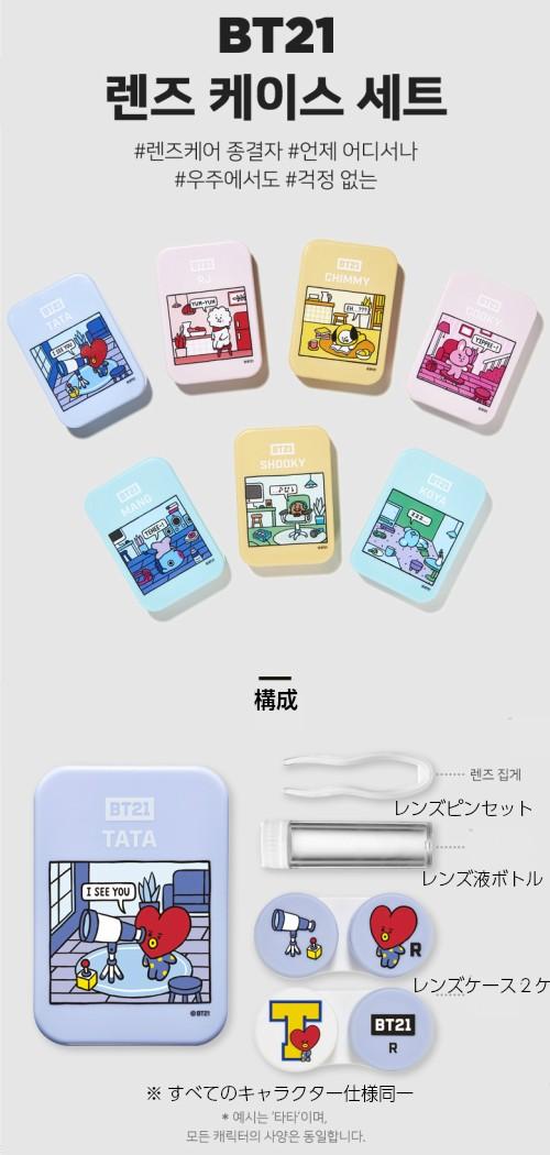 BT21 character contact lens case BTS- bulletproof boy .BT21 collaboration official commodity van tongue bts official goods