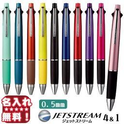 三菱鉛筆 ジェットストリーム 多機能ボールペン 4&1 0.5mm MSXE510005の商品画像 2