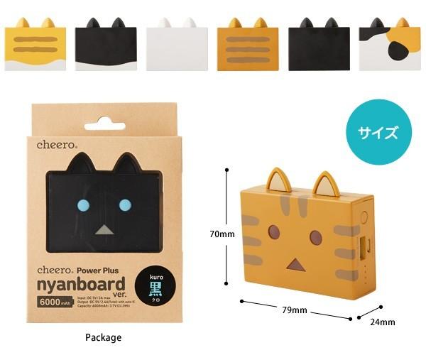 チーロ CHE-073-CH(Nyanboard Power Plus モバイルバッテリー 6000mAh 茶虎)の商品画像|3