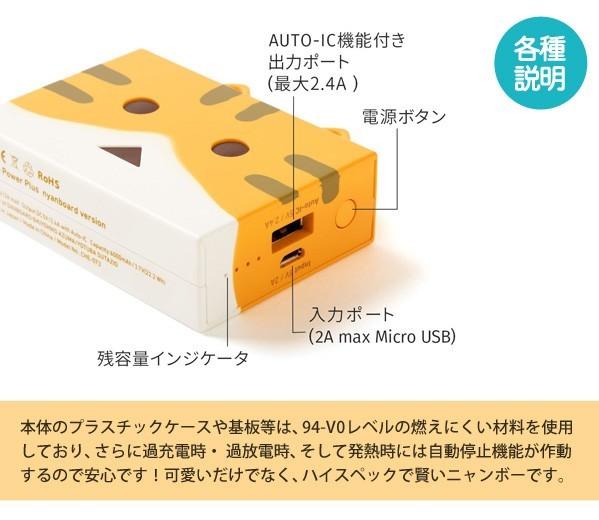 チーロ CHE-073-CH(Nyanboard Power Plus モバイルバッテリー 6000mAh 茶虎)の商品画像|4