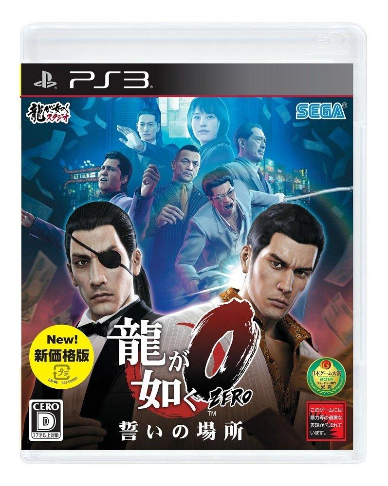 【PS3】セガ 龍が如く0 誓いの場所 [新価格版]の商品画像 ナビ