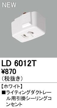 ライティングダクトレール用引掛シーリングコンセント LD6012T (ホワイト)の商品画像|2