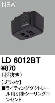 ライティングダクトレール用引掛シーリングコンセント LD6012T (ホワイト)の商品画像|3