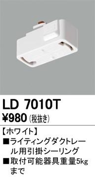 ライティングレール用 引掛けシーリング LD7010BT (ブラック)の商品画像|2