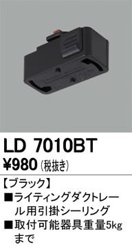 ライティングレール用 引掛けシーリング LD7010BT (ブラック)の商品画像|3