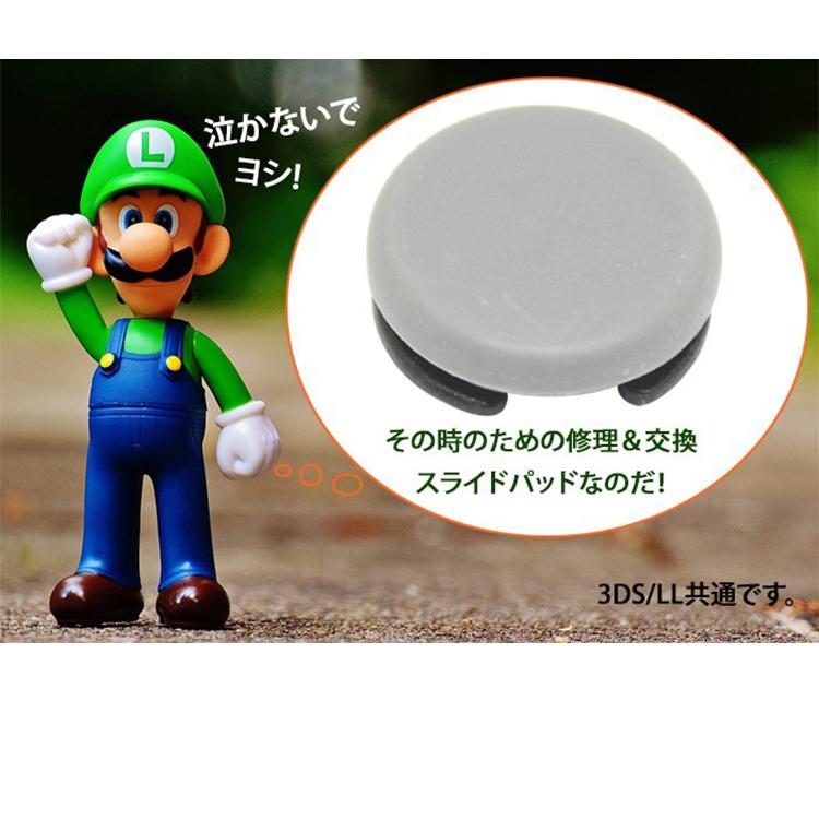 あすか修繕堂 3DS/LL共通 アナログスティック(スライドパッド)ゴムラバー・グリップ・キャップの商品画像 3